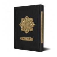 Al Quran A6 Jaket Maqdis Reguler